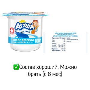 razbor-kislomolochnyh-produktov.-agusha-pervaya-lozhka