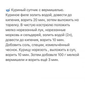 sup-dlya-prikorma-—-nuzhen-li-v-raczione3