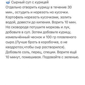 sup-dlya-prikorma-—-nuzhen-li-v-raczione4